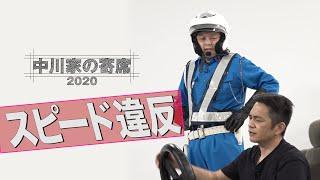 中川家 ENGEIグランドスラム コント「スピード違反」