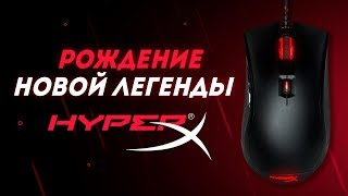 Как сэкономить с помощью мыши PulseFire FPS от HyperX