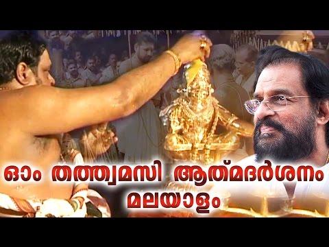 തത്ത്വമസി ആത്മദർശനം | Documentary For Lord Ayyappa Swami | Ayyappa Devotional Songs Malayalam