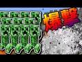 【ぐちゃぐちゃ】クリーパー30体が自爆しながら襲ってくる激ムズ攻城戦 -マインクラフト攻城戦【KUN】