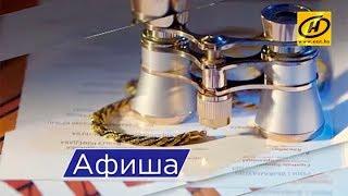Афиша Минска  концерты, выставки, музеи и кино | до 21 06 2017