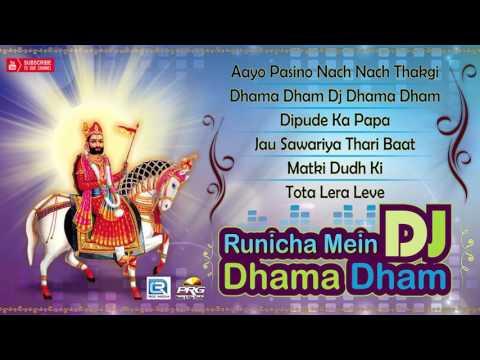 New Rajasthani DJ Song 2016   Runicha Mein DJ Dhama Dham   Audio Jukebox    Richpal Dhaliwal