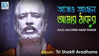 Aajo Aachhen Amar Thakur | আজও আছেন আমার ঠাকুর | 2018 New Bengali Devotional Song | Aloke Das