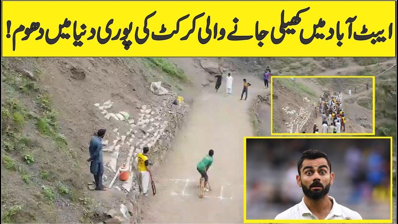 Abatabad Cricket Match Gone Viral On Social Media | AR Videos