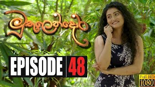 Muthulendora | Episode 48 18th June 2020 Thumbnail