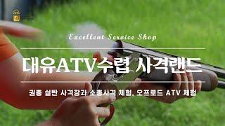우수관광사업체_대유 ATV수렵 사격랜드