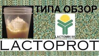 видео Протеин Lactomin 80 купить Лактомин магазин спортивного питания