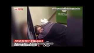 Бомжи занялись сексом в офисе СберБанка.