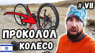 Проколол колесо #7 | Велопоход по Израилю | Ночую в пустыне | Путешествия | Тревел блог