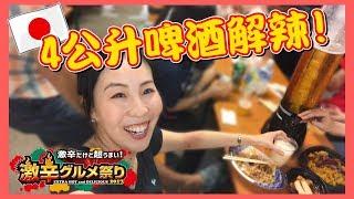【東京美食 VLOG】周遊東京都去 新宿激辛美食祭 EP3 挑戰4公升啤酒 + 10款超辣料理