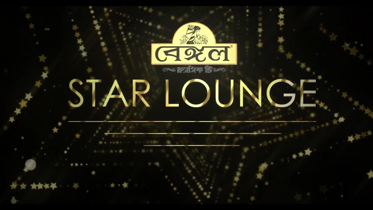 BENGAL CLASSIC TEA 'STAR LOUNGE' Powered By TEER - EPISODE 03 FEAT.  BALAM & MILON MAHMOOD