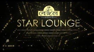 BENGAL CLASSIC TEA 'STAR LOUNGE' Powered By TEER - EPISODE 03 FEAT. BALAM & MILON MAHMOOD