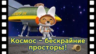 мини-фильм #27 Космос – бескрайние просторы!   дети анимация   Познакомьтесь это новый друг Пороро