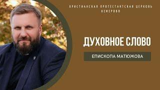"""Духовное слово епископа #Матюжова """"Духовный стиль жизни"""" 10.06.2021"""