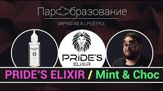 PRIDE'S ELIXIR - Mint & Choc / обзор / дегустация