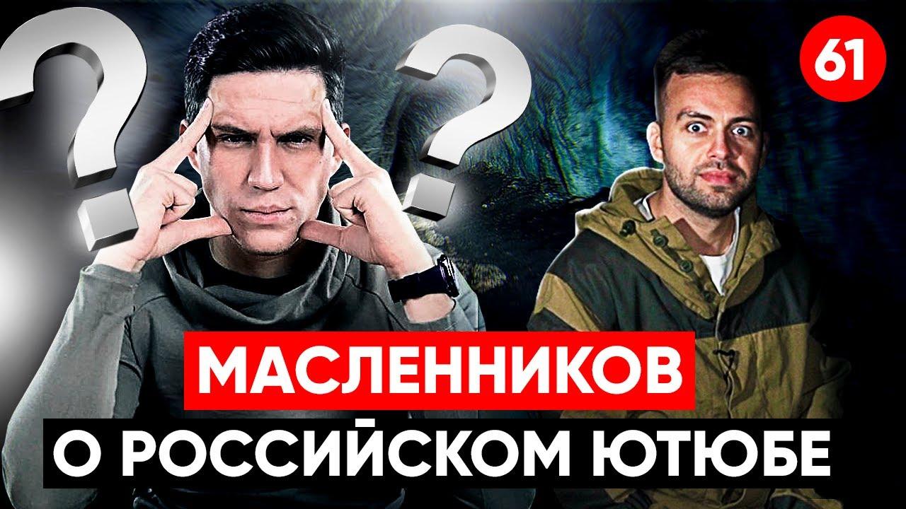 Дима Масленников потерял память и расстался с девушкой | как набрать подписчиков в ютубе?