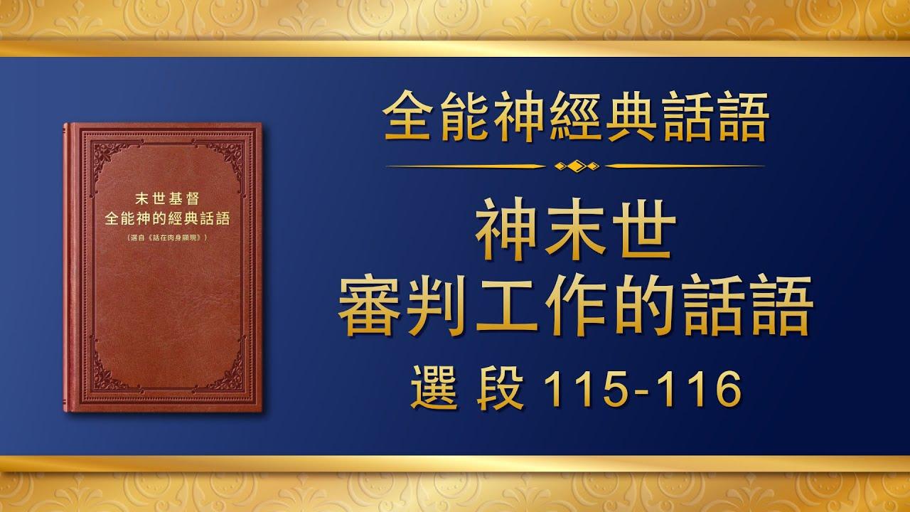 全能神经典话语《神末世审判工作的话语》选段115-116