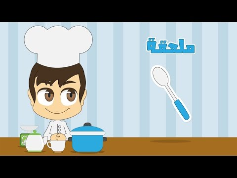 Learn Kitchen Tools In Arabic For Kids