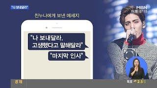 샤이니 종현 숨진 채 발견  SHINee's Jonghyun found dead - Stafaband