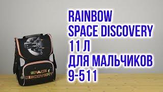 Розпакування Rainbow Space Discovery 850 г 34 х 26 х 13 см 11 л для хлопчиків 9-511