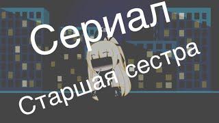 Сериал Старшая сестра //в гача лайф 1 эпизод