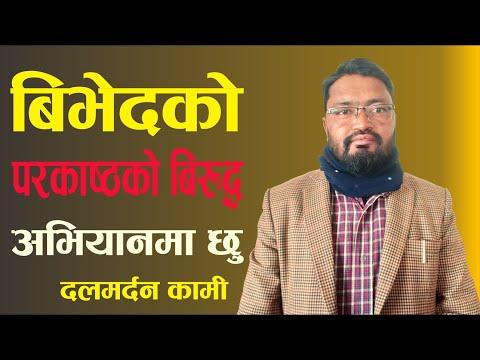 बिभेदको परकाष्ठको बिरुद्ध अभियानमा छु - दलमर्दन कामी | Dalmardan Kami |  Bachan Tv