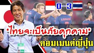 คอมเมนต์ชาวญี่ปุ่นหลังไทยบุกเอาชนะอินโดนีเซีย 3-0 ศึกคัดบอลโลกนัดที่ 2