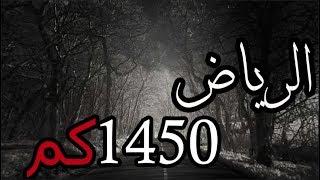 قصص جن : الرياض 1450كم !!!