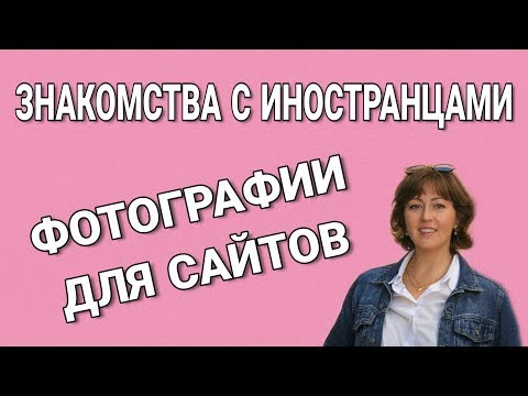 ФОТОГРАФИИ ДЛЯ САЙТОВ ЗНАКОМСТВ