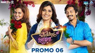 Patrika Chapun Zhalya Aahet Wedding Cha Shinema Dialog Promo | Marathi Movies | Dr Saleel Kulkarni