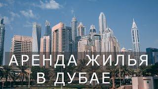 Квартиры в Дубае | Аренда жилья в Дубае