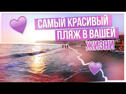 САМЫЙ КРАСИВЫЙ ПЛЯЖ В ВАШЕЙ ЖИЗНИ!!!