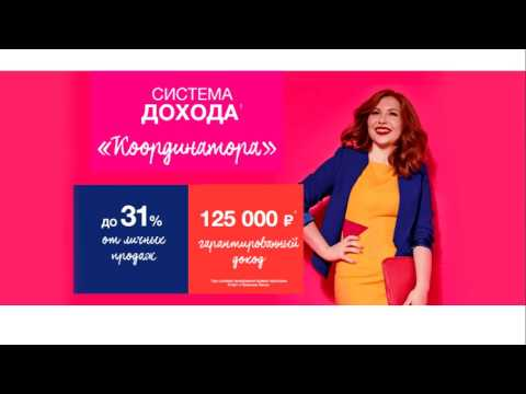 Cистема дохода в AVON 2017 представитель и координатор