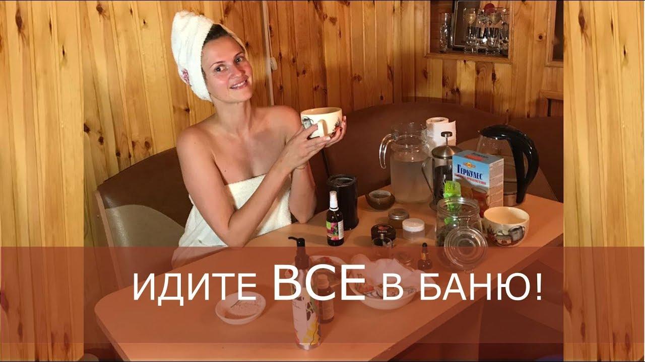 Польза бани для женского здоровья | Красота и молодость лица | Фейсфитнес с Ольгой Малаховой