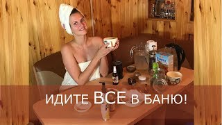 видео Польза бани для женщин