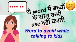 Ye word main kids ke saath kabhi use nahi karti || word to avoid with kids