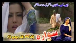 Pashto Islahi Drama Trailer - Sawarah - Jahangir Khan, Sabiha Noor, Hussain Swati
