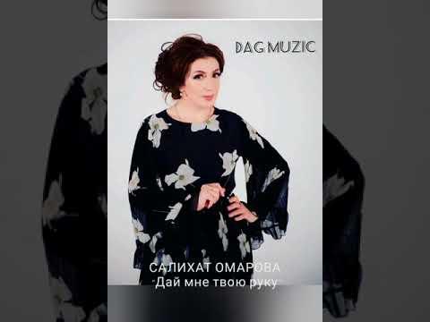 Салихат Омарова 2021 \