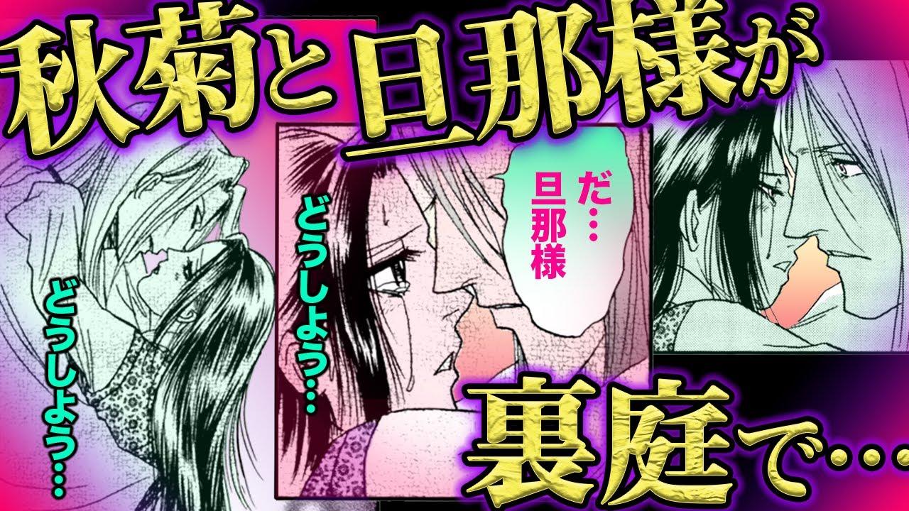 【漫画 金瓶梅55話1/3】旦那様への秘密の恋が止まらない…!