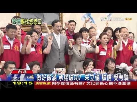 【TVBS】2016總統大選/「柱下」不一定「朱上」? 挺王、挺吳臨全會角力