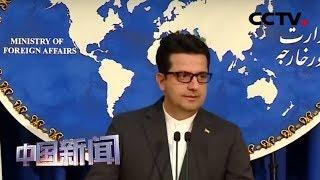 [中国新闻] 伊朗外交部:鲁哈尼不会在联大期间与特朗普会晤 美国对伊朗的指控毫无事实依据 | CCTV中文国际