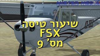 סימולטור fsx קורס טייס וירטואלי שיעור טיסה מס 9 הטעויות הקריטיות של טייסי סימולטור