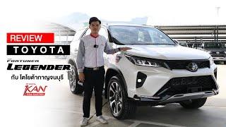 รีวิว Fortuner Legender 2020 รุ่น 2.8 Legender 4WD แบบจัดเต็ม!!  - โตโยต้ากาญจนบุรี