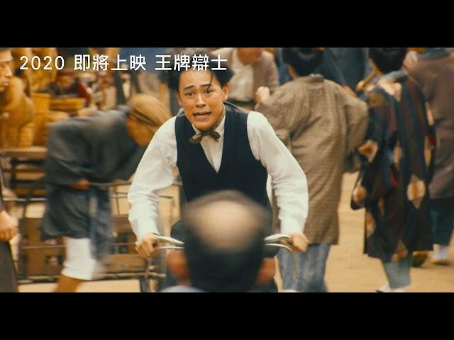 2020【王牌辯士】中文預告