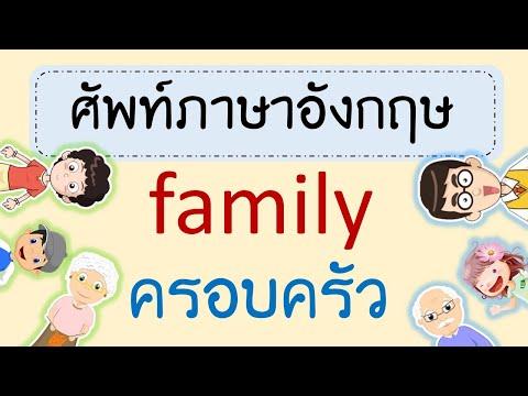 คำศัพท์ครอบครัว ภาษาอังกฤษ family