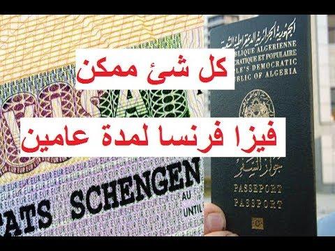 فيزا فرنسا|visa de france circulation