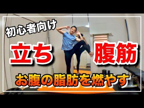 【立ち腹筋】初心者にお勧めの脂肪燃焼hiitトレーニングでお腹を凹まそう!