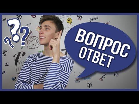 ВОПРОС-ОТВЕТ -- ТВЕРК (ШОК)