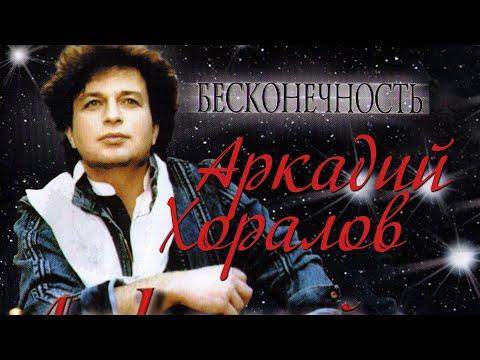 """Аркадий Хоралов """"Бесконечность""""  2005 г альбом"""