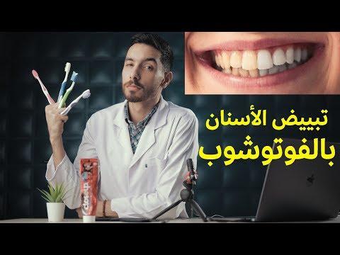 تبييض الأسنان بالفوتوشوب ! - Photoshop Teeth Whitening